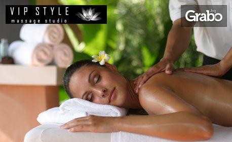 Антицелулитен масаж, или класически масаж на гръб или на цяло тяло