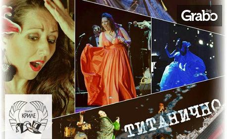 """Музикалният спектакъл на Милица Гладнишка \""""Титанично\"""" - на 7 Февруари"""