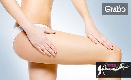 5 или 10 антицелулитни масажа на бедра, седалище, корем и ханш