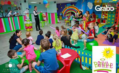 2 часа и половина детски рожден ден за до 8 деца до 7 години - с меню, анимация и украса
