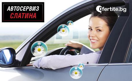 Озонова процедура за дезинфекция на автомобилен салон