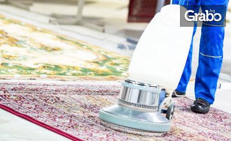 Пране на килими до 20 или 30кв.м, плюс транспорт от и до адрес на клиента