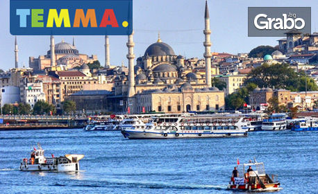 За Гергьовден в Истанбул! 2 нощувки със закуски, плюс транспорт
