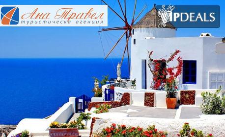 Екскурзия до Атина и остров Санторини за Великден! 4 нощувки със закуски, плюс транспорт