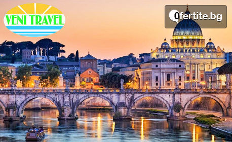 Екскурзия до Рим за 8 Март! 3 нощувки със закуски, плюс самолетен транспорт,