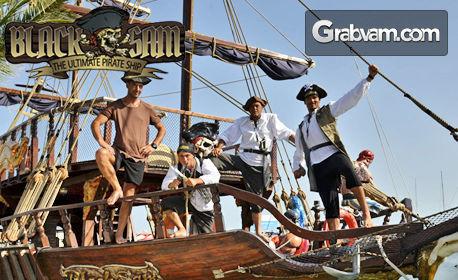 3 часа пиратско парти и разходка с кораб в залива на Несебър и Слънчев бряг, плюс обяд и възможност за гмуркане