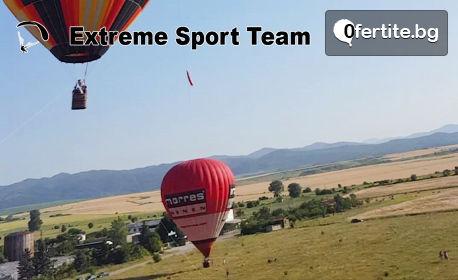 30 минути свободен полет с балон - за един, двама или трима, плюс бутилка шампанско и HD заснемане