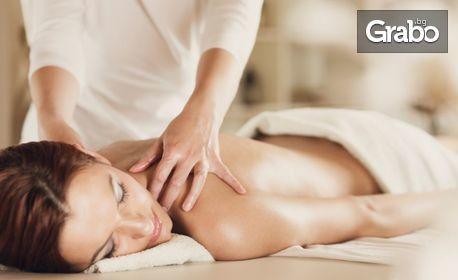 Масаж по избор - за уморени крака, лечебен на гръб, релаксиращ на цяло тяло, или с миофасциални техники при болки
