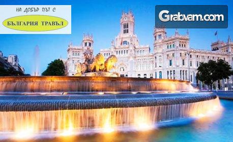 Екскурзия до Испания и Португалия! 7 нощувки със закуски, плюс самолетен билет