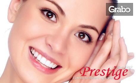 Салони за красота Престиж: 33% отстъпка