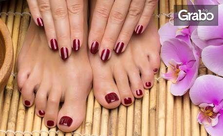 Маникюр с гел лак или поставяне на гел върху естествен нокът, или козметичен педикюр и лакиране с лак или гел лак