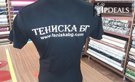 Тениска в цвят и дизайн по избор