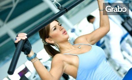 Влез във форма! Карта за 30 посещения на фитнес