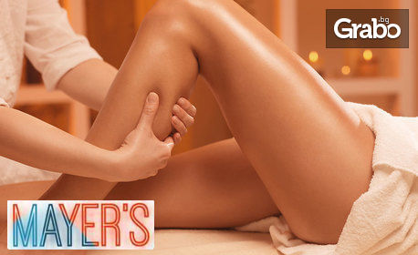 Антицелулитен масаж или процедура по избор, масаж и маска на лице или ароматерапия на цяло тяло
