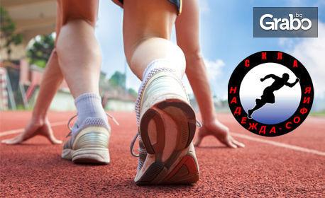 Месечна карта за лека атлетика - за деца или възрастни