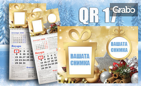12-листов стенен календар със снимка на клиента и дизайн по избор