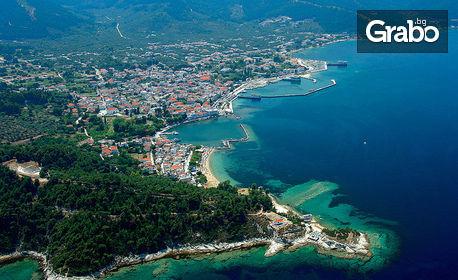 Екскурзия до остров Тасос през Май! 3 нощувки със закуски и вечери, плюс транспорт и посещение на Кавала и Филипи