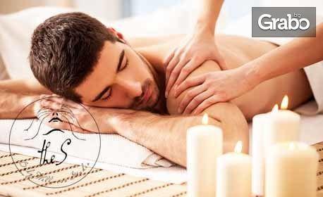 Масаж по избор - на гръб или цяло тяло