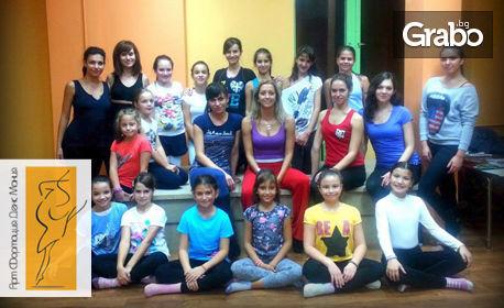 4 посещения на Модерни танци за деца и тийнейджъри