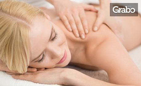 Лечебен масаж на цяло тяло с масло от боровинка, плюс рефлексотерапия на ходила и скалп