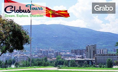 През Август и Септември в Македония! Еднодневна екскурзия до Скопие и езерото Матка