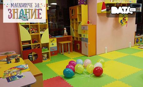 1 или 5 посещения на целодневна занималня за деца от 18 месеца до 5 години, с включено меню