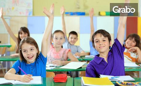 Едно посещение на полудневна занималня за ученик от 1 до 4 клас