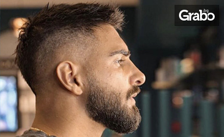 """За малки и големи господа! Оформяне на брада, подстригване или комбо подстригване """"Баща и син"""""""