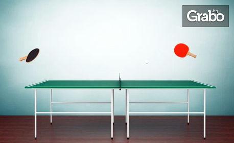 2 часа игра на джаги или тенис на маса, или 1 час игра на тенис на маса със спаринг партньор