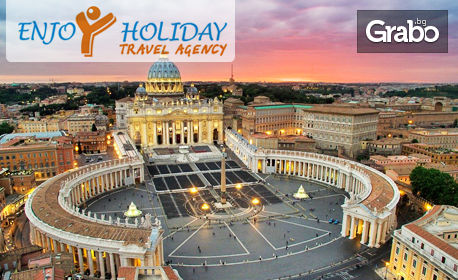 Last Minute за екскурзия до Рим! 3 нощувки със закуски, плюс самолетен транспорт от Букурещ