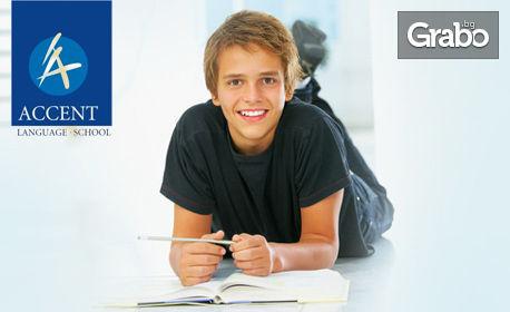 Такса за първия месец от 8-месечен курс по английски език за ученици 1 - 7 клас