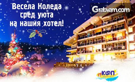 За Коледа край Велико Търново! 3 или 5 нощувки със закуски и вечери, плюс релакс зона - в с. Вонеща вода