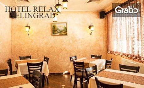 Почивка във Велинград през Май и Юни! Нощувка със закуска и вечеря, плюс релакс зона