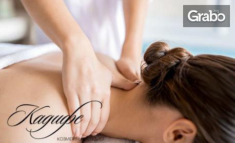Имуностимулиращ масаж на гръб, шия, раменен пояс и ръце с топли масла, плюс терапия за лице с масаж и anti-age маска