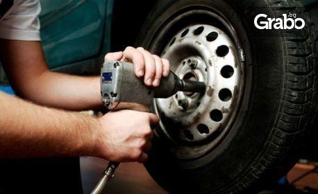 За автомобила! Смяна на 2 гуми, плюс баланс и тежести