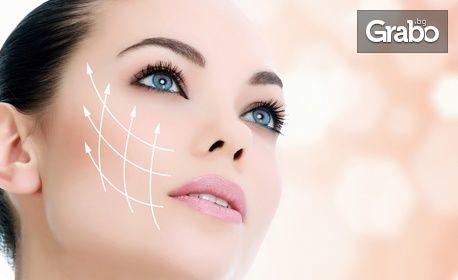 Сияйно лице! Терапия за проблемна кожа, RF лифтинг или кислородна терапия