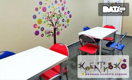 5 или 10 посещения на лятна ученическа занималня с творческа насоченост