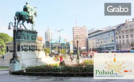 Екскурзия до Белград през Август! Нощувка със закуска, плюс транспорт и посещение на бирфест