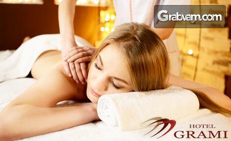 """120 минути SPA ритуал """"Арган и маслина"""" - терапия за лице, масаж на цяло тяло и парна баня"""