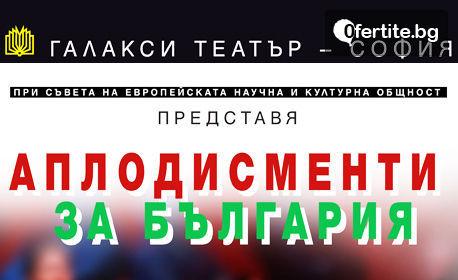 """Спектакълът """"Аплодисменти за България"""" с връчване на наградите """"Златна монета"""" - на 19 Декември"""