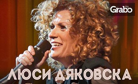 """Концерт на Люси Дяковска """"Вечер на мюзикъла"""" - на 25 Май"""