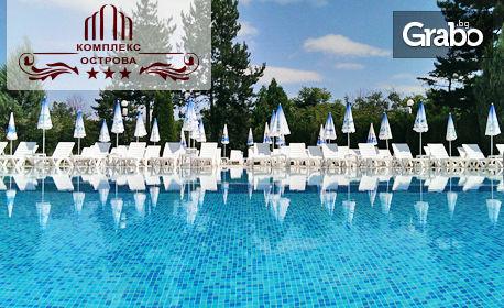 Цяло лято в оазиса на Пловдив! Нощувка - без или със закуска, плюс сауна и парна баня