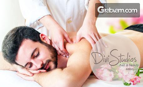 Класически масаж на гръб или цяло тяло, плюс рефлексотерапия на стъпала