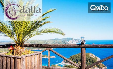 Почивка на остров Корфу! 4 нощувки със закуски и вечери, плюс транспорт и възможност за Сините пещери