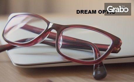 866d863024a ... Модерни диоптрични очила с италианска рамка по избор и 2 броя  висококачествени стъкла Smile на Essilor