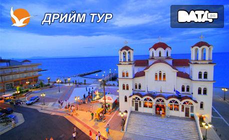 Екскурзия до Солун и Паралия Катерини през Юни! 2 нощувки със закуски, плюс транспорт и възможност за Метеора