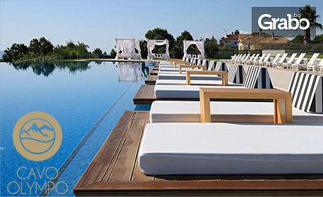 Великден на брега на Олимпийската ривиера! 3 нощувки със закуски в Cavo Olympo Luxury Resort & SPA край Катерини
