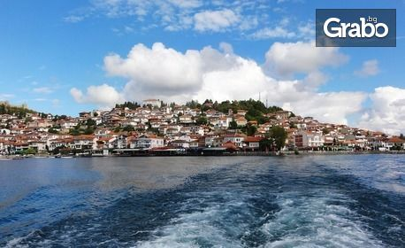 Екскурзия до Охрид! 2 нощувки със закуски, плюс транспорт