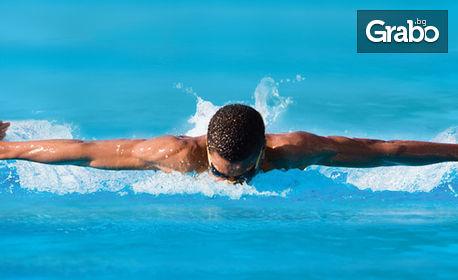 4 посещения на закрит басейн или 6 урока по плуване