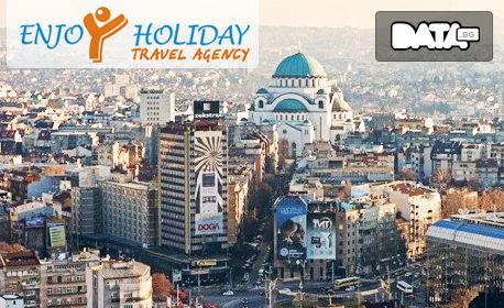 За 6 Септември в Белград! Екскурзия с 2 нощувки със закуски, плюс транспорт и посещение на Ниш
